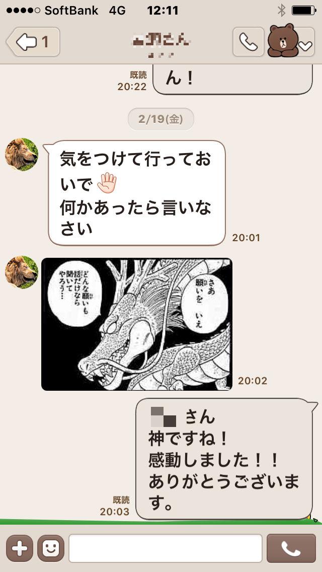 旅行記②(東京〜福岡空港編)|サロン集客ヘルパー 阿部弘康