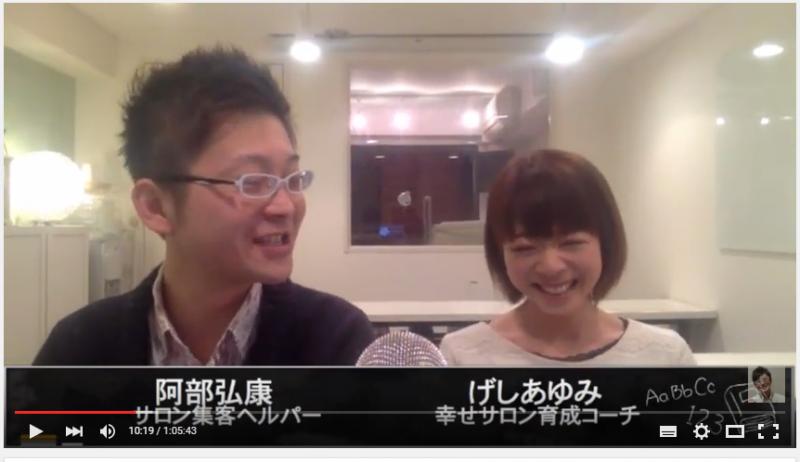 幸せサロン育成TV 阿部弘康&下司鮎美 |第1回目   YouTube