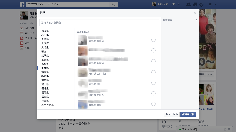 幸せサロンミーティングFacebookイベント申請