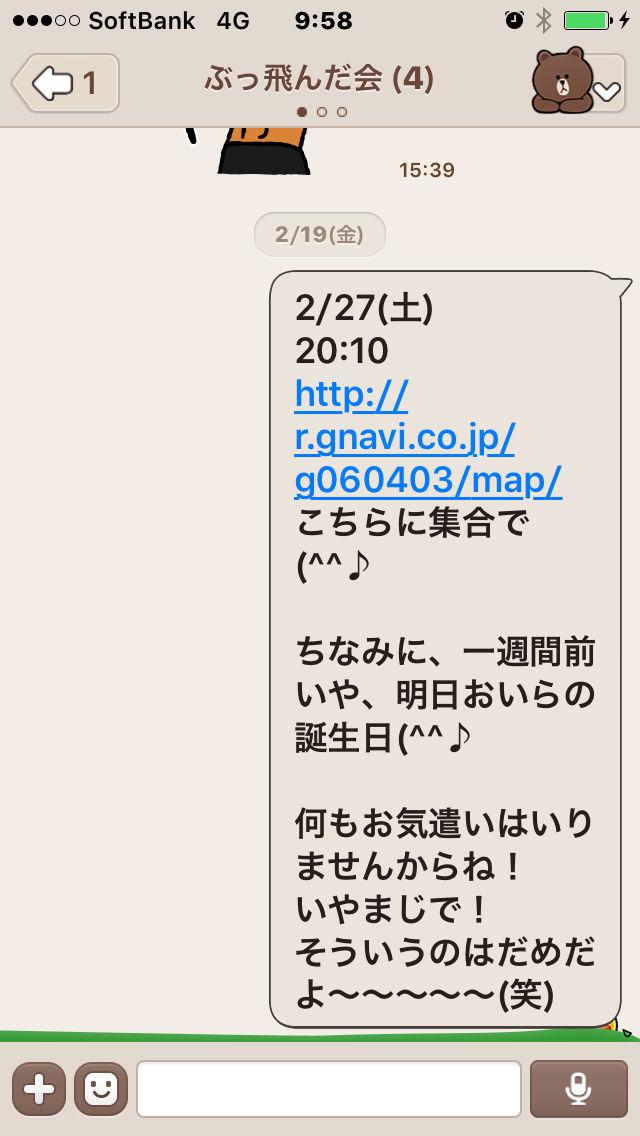 写真 2016-03-03 9 58 37