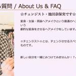 サロン紹介 よくある質問   About Us   FAQ   東京・恵比寿の変身ヘアメイク&女装・男装・変身ヘアメイクならZOOM!
