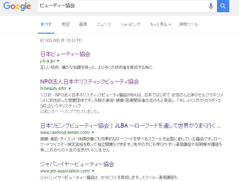 ビューティー協会   Google 検索
