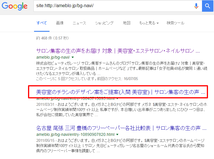 site http   ameblo.jp bg navi    Google 検索