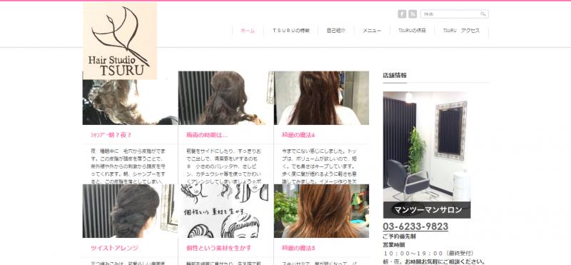 早稲田|くせ毛きれいサポート|美容室・ヘアサロン|ツル