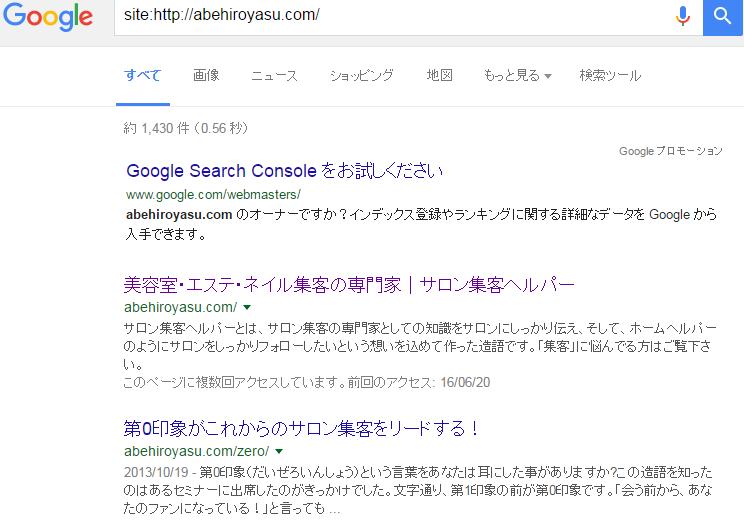site http   abehiroyasu.com    Google 検索