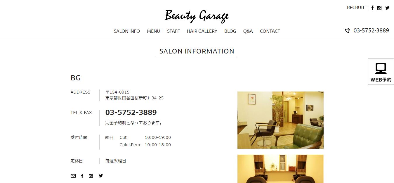 SALON INFO   桜新町の美容室・美容院・ヘアサロン|ビージー