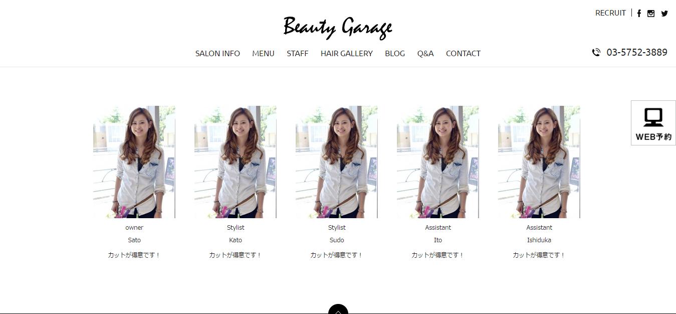 スタッフ   桜新町の美容室・美容院・ヘアサロン|ビージー