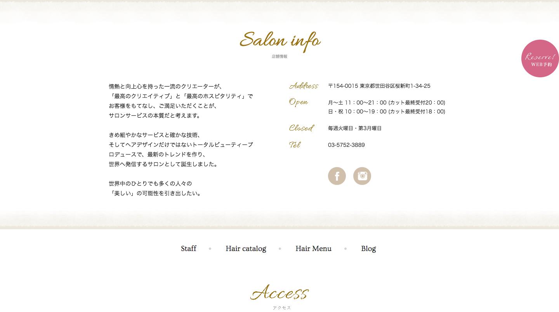 サロン2情報   桜新町の美容室・美容院・ヘアサロン|ビージー