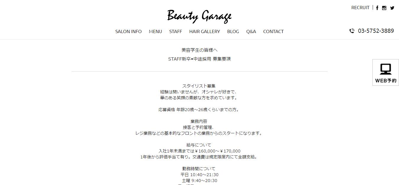 リクルート   桜新町の美容室・美容院・ヘアサロン|ビージー
