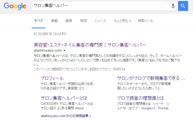 サロン集客ヘルパー   Google 検索