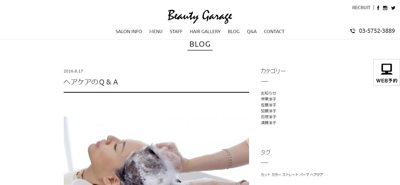 ブログ   桜新町の美容室・美容院・ヘアサロン|ビージー