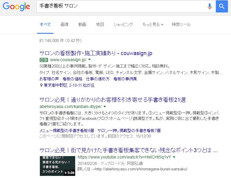 手書き看板 サロン   Google 検索