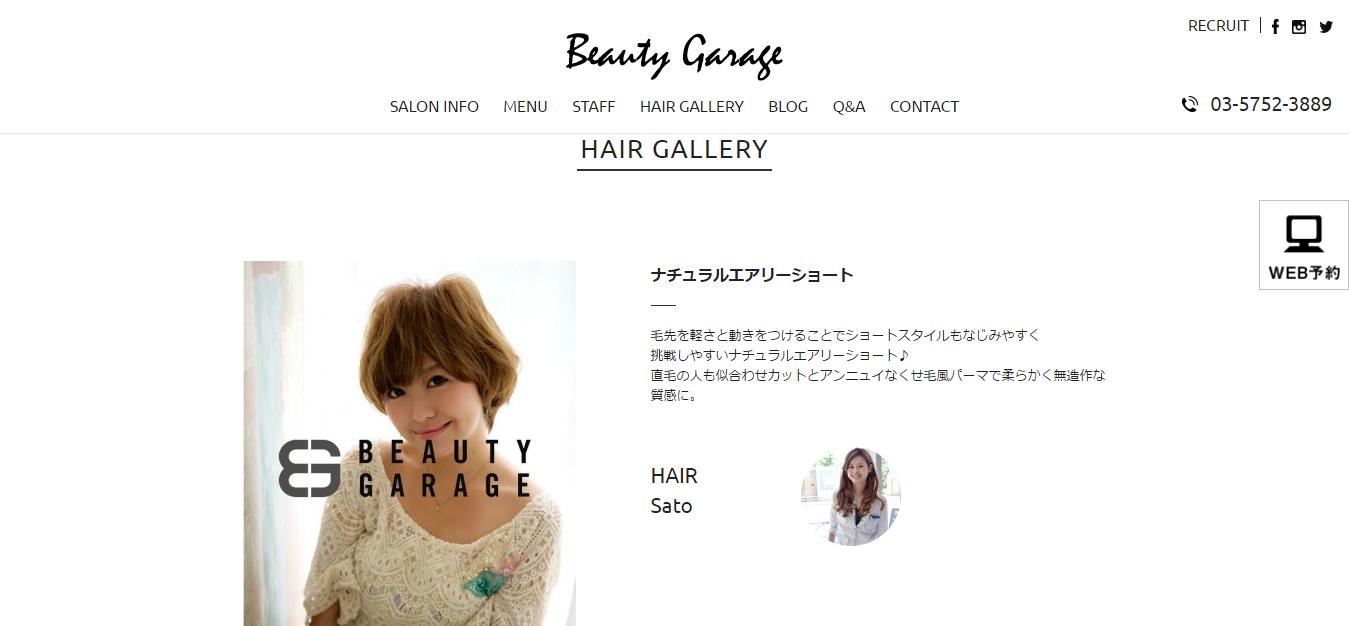 ナチュラルエアリーショート   HAIR GALLERY   桜新町の美容室・美容院・ヘアサロン|ビージー