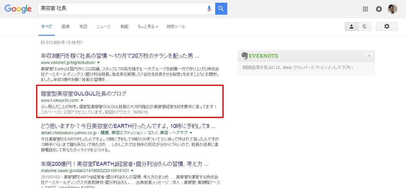 美容室 社長   Google 検索