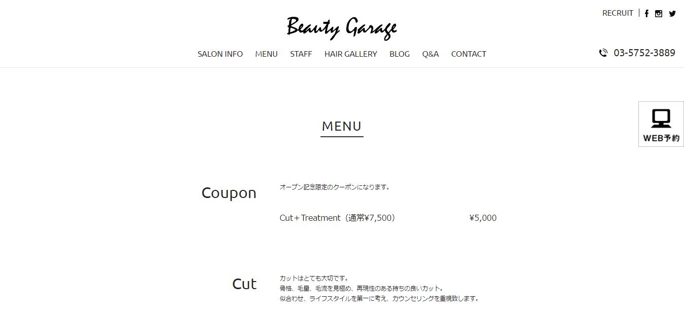 メニュー   桜新町の美容室・美容院・ヘアサロン|ビージー