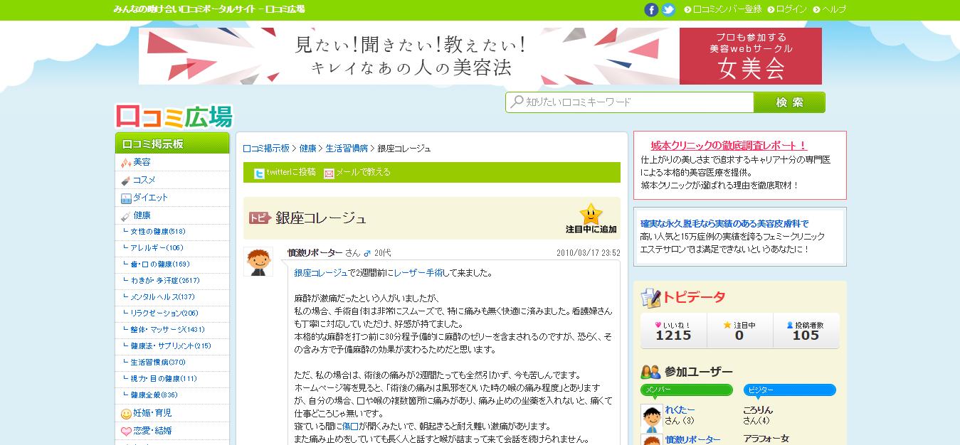 銀座コレージュ【体験談・評判】   生活習慣病の口コミ広場