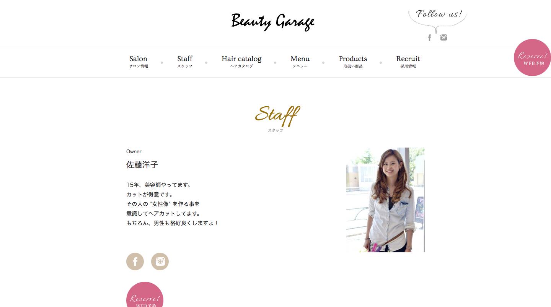 佐藤洋子   スタッフ   桜新町の美容室・美容院・ヘアサロン|ビージー