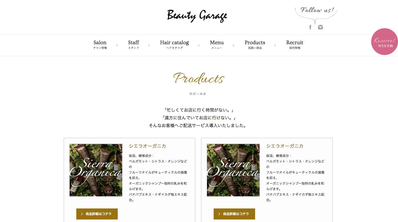 取扱い商品   桜新町の美容室・美容院・ヘアサロン|ビージー