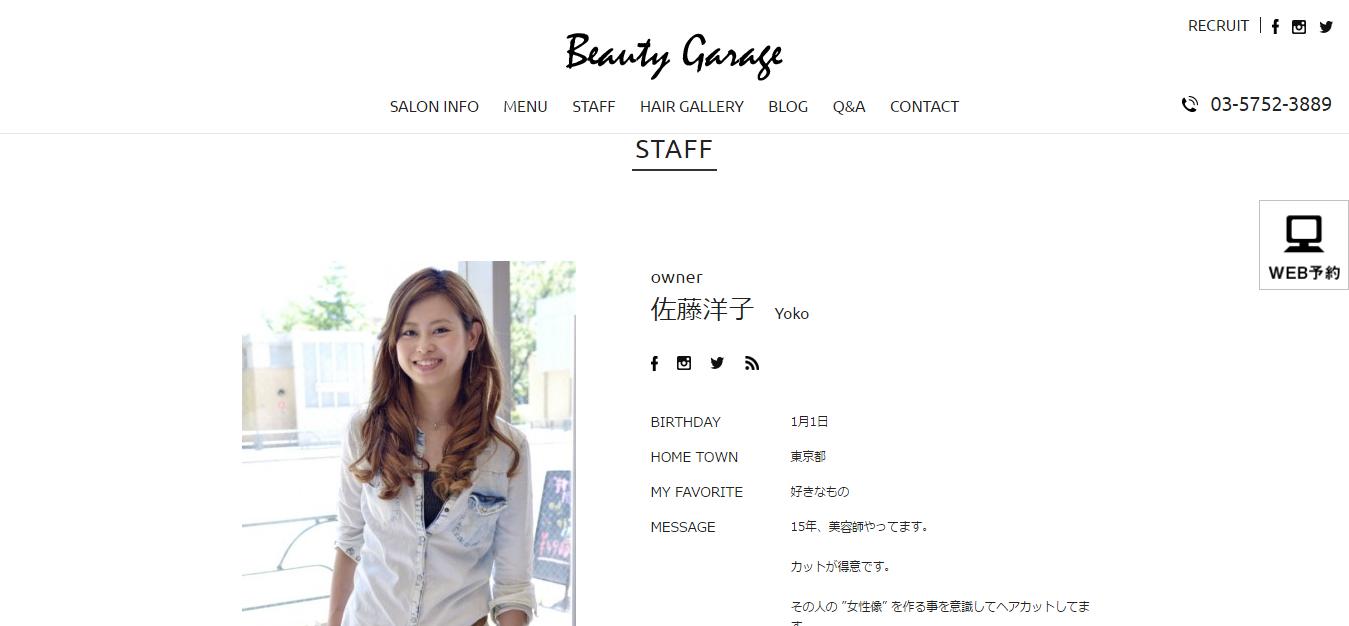 佐藤洋子   STAFF   桜新町の美容室・美容院・ヘアサロン|ビージー