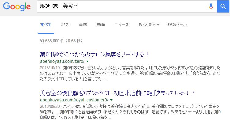 第0印象 美容室   Google 検索