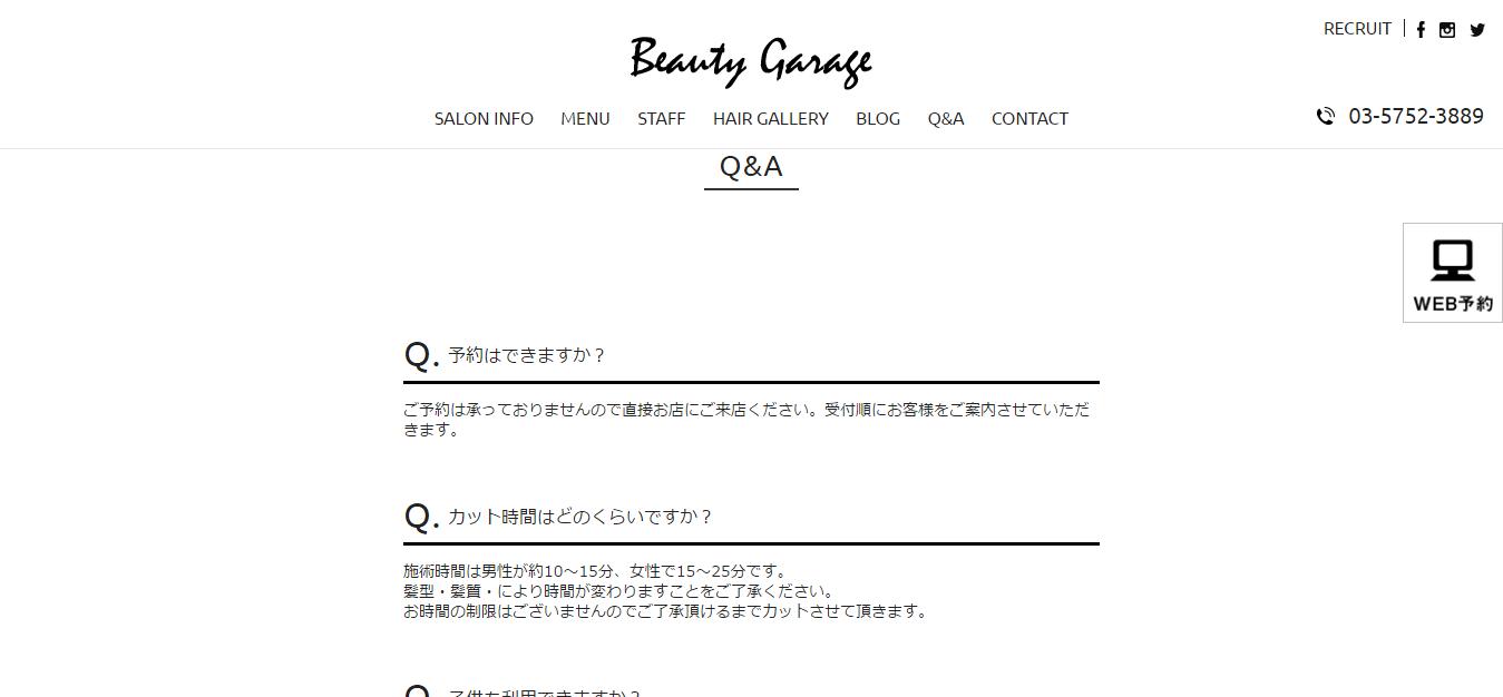Q A   桜新町の美容室・美容院・ヘアサロン|ビージー