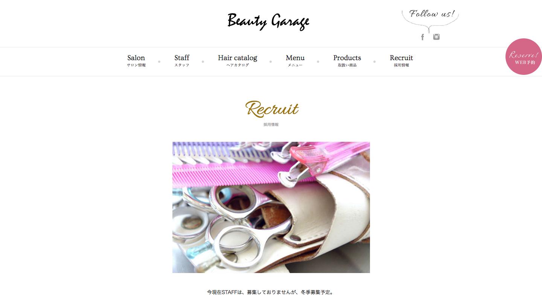 採用情報   桜新町の美容室・美容院・ヘアサロン|ビージー