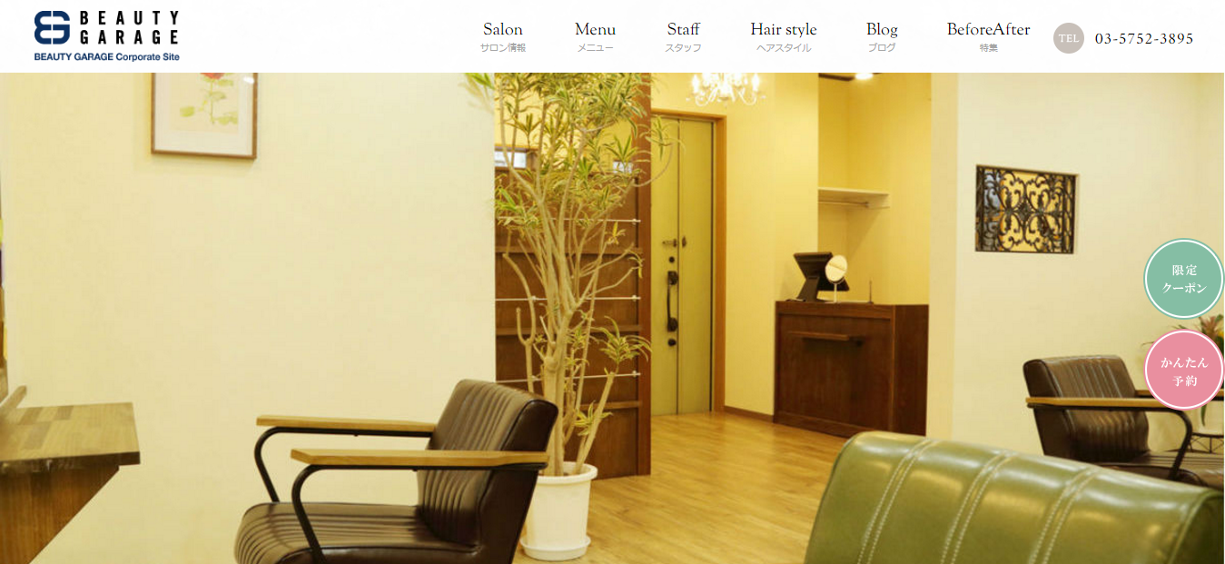 ②イケテル美容室専門サイトでバッチグープラン