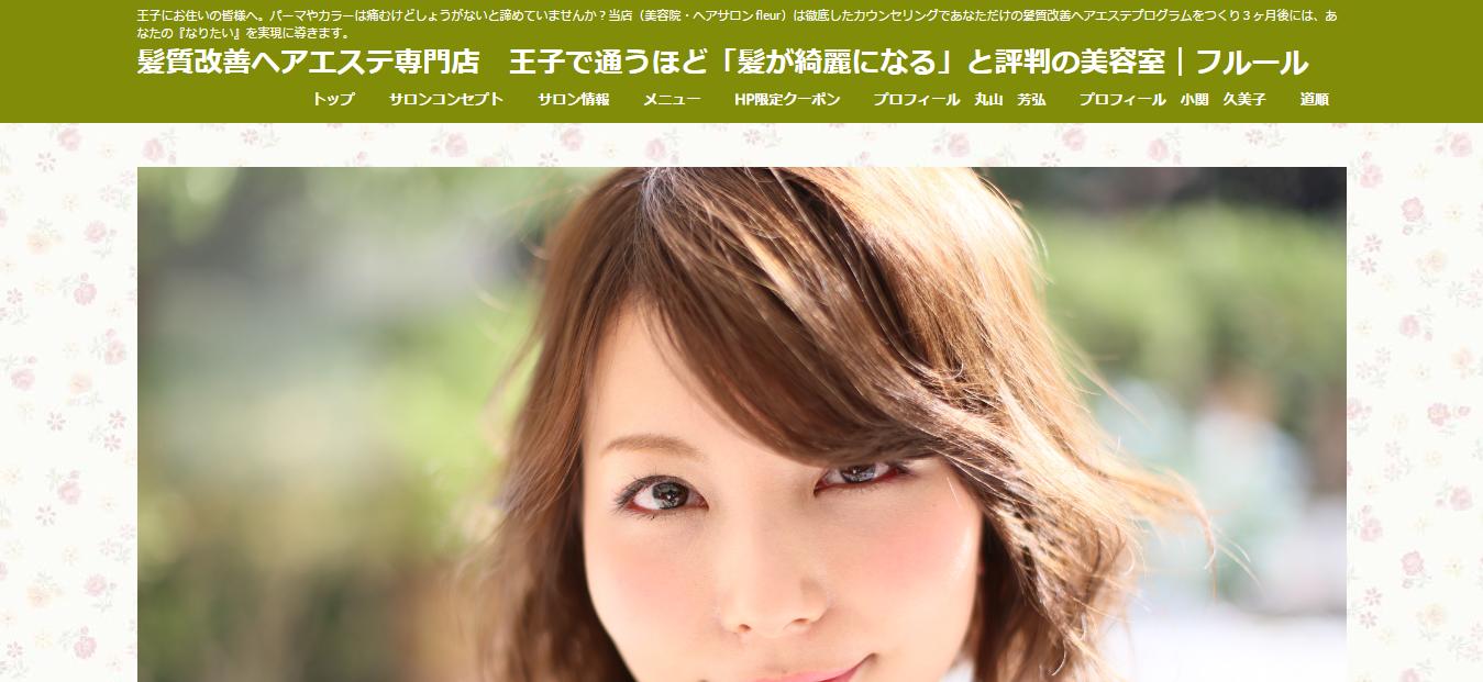 美容室ホームページ