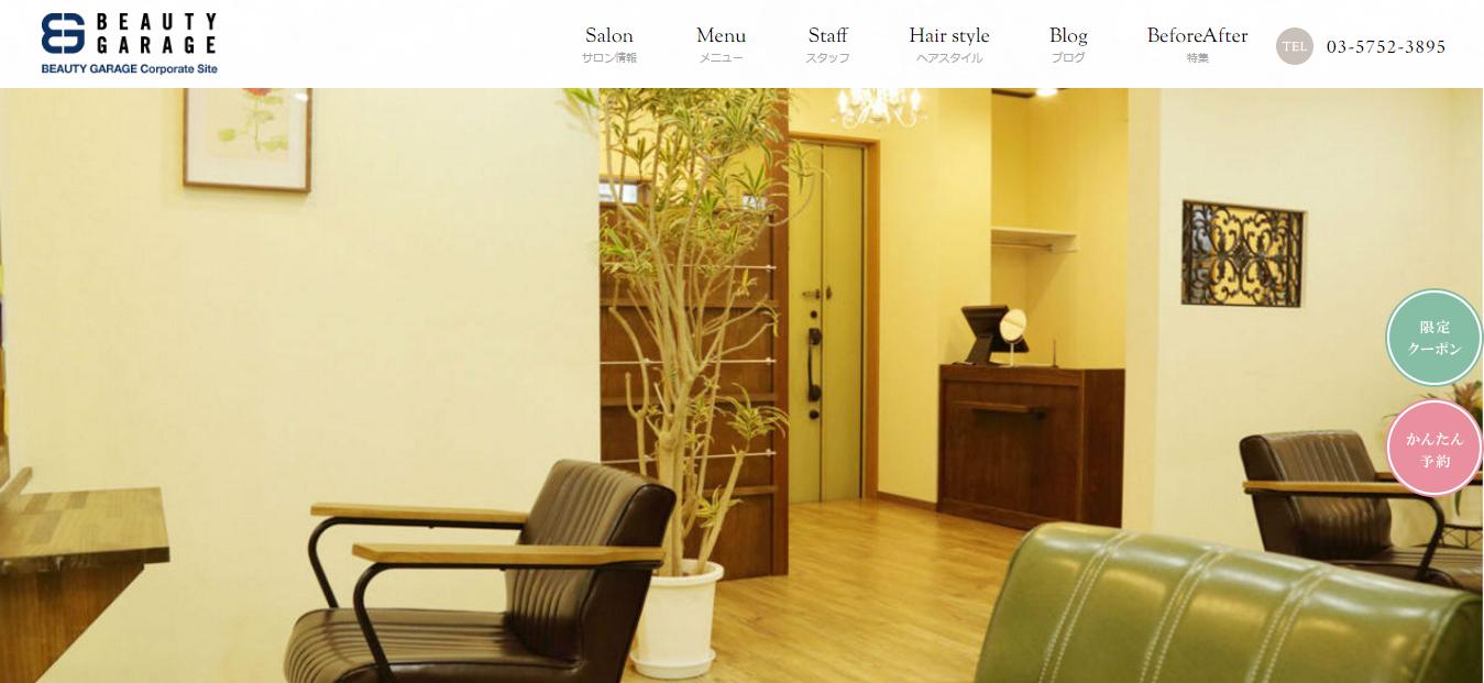 美容室に月額払いも可能なイケテル50万円ホームページを納品