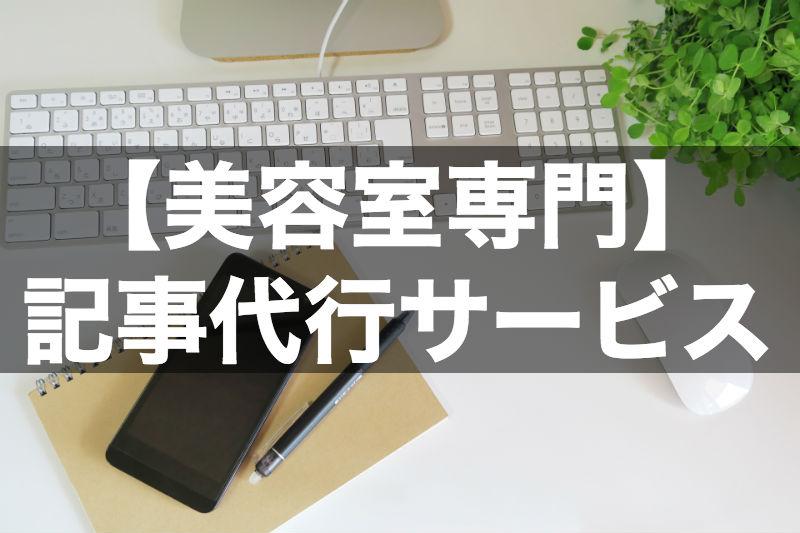 【美容室専門】記事代行サービス