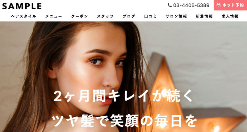 SEOに強い!【SALON WEB】